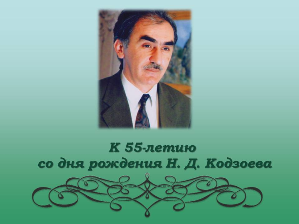 Кодзоев Нурдин.jpg
