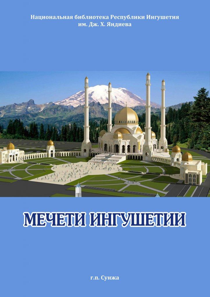 Обложка с мечетью.jpg